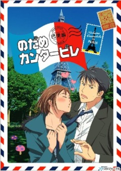 Nodame Cantabile: Paris Chapter второй сезон
