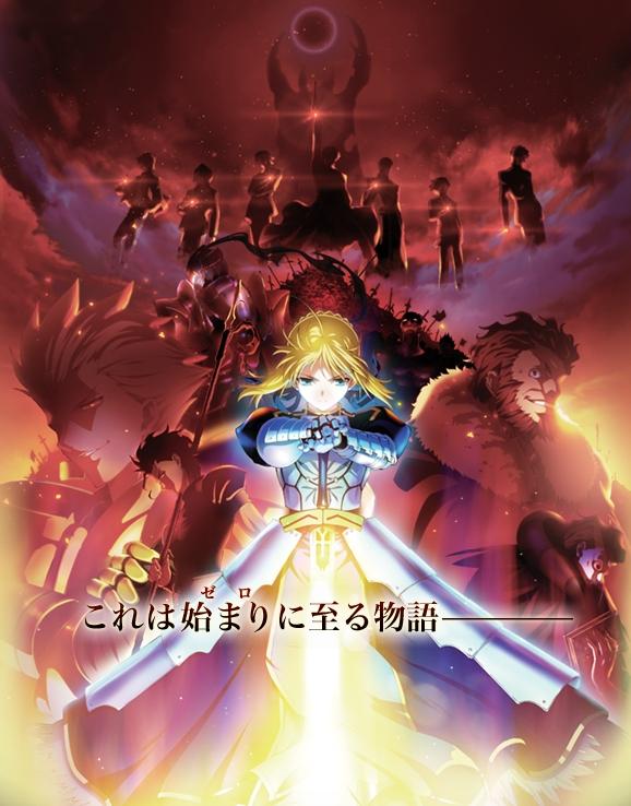 Fate/Zero ТВ-1