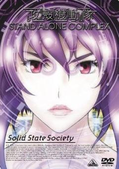 Призрак в доспехах: Синдром одиночки HD Koukaku Kidoutai Stand Alone Complex: Solid State Society