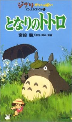 Мой сосед Тоторо HD My Neighbor Totoro