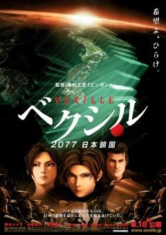 Агент Вексилл HD Vexille: 2077 Nihon Sakoku