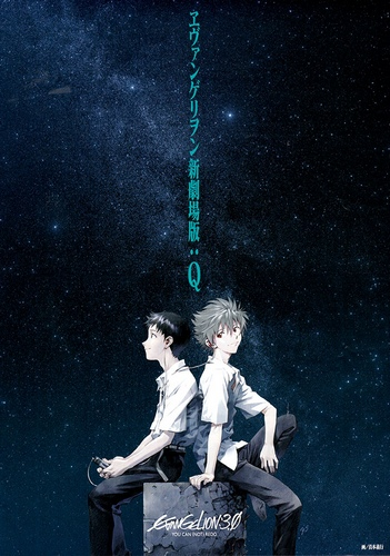 Evangelion: 3.0 You Can (Not) Redo.